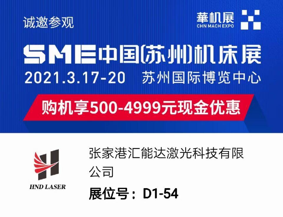 SME中国(苏州)ji床zhan,20213.17-20苏州博纋e行模琯oujixiang500-4999yuan现金优hui