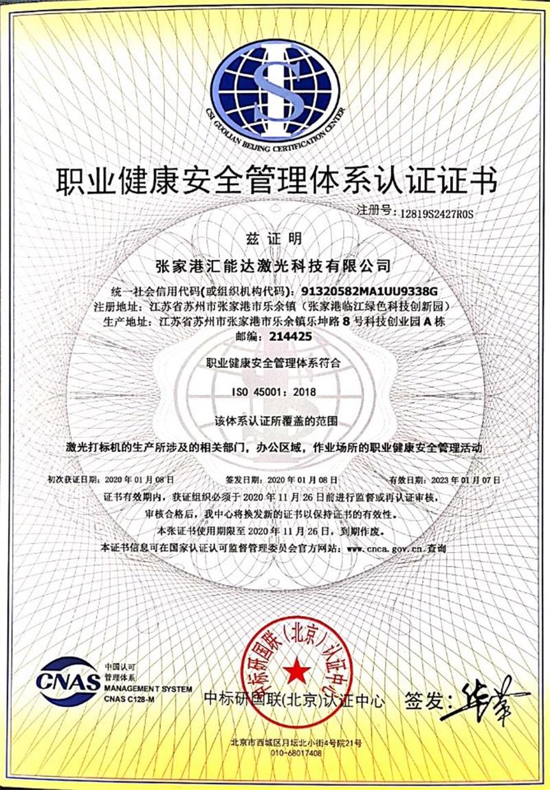 zhiye健康安全管理体xi认zhengzheng书