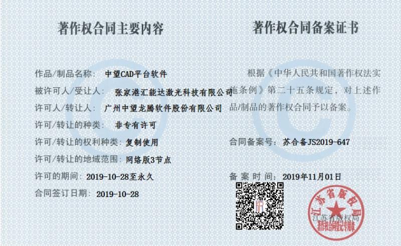 著作权合同备案zheng书