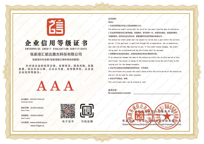 企ye信用deng级zheng书AAA