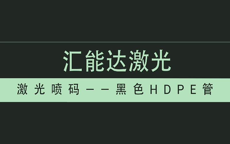 黑色HDPE管
