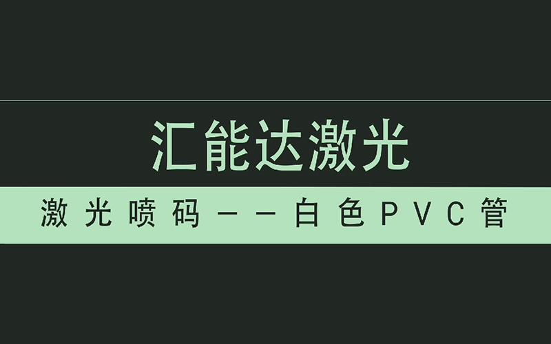 白色PVC管