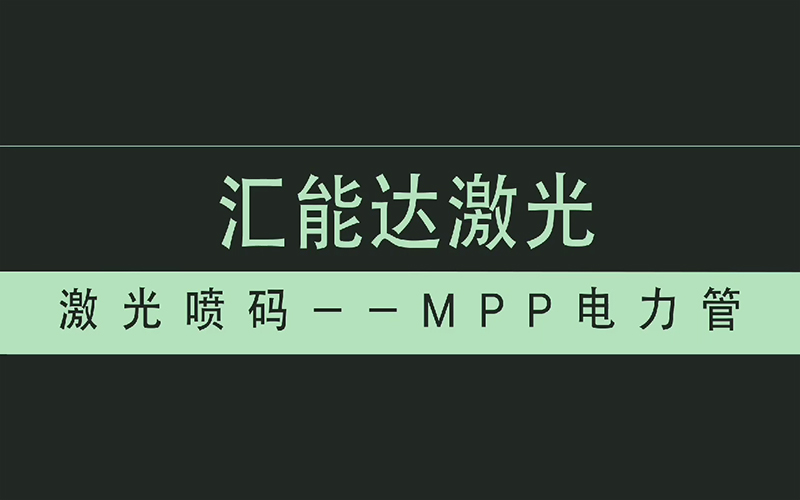 MPPdianli管