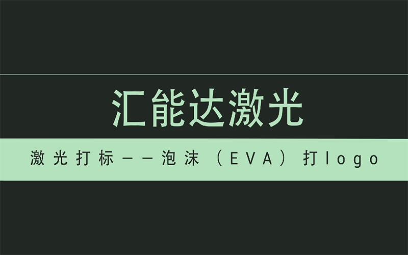 pao沫(EVA)dalogo