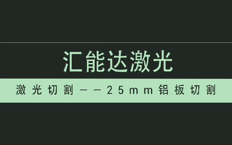 25mm铝板切割
