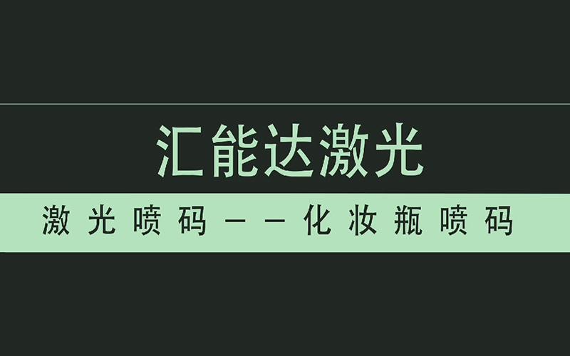 huazhuang瓶喷码