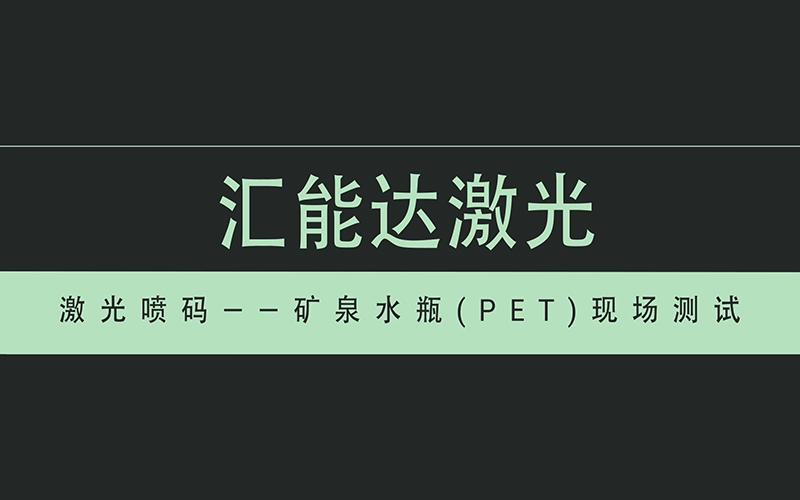 矿泉水瓶(PET)现场测试